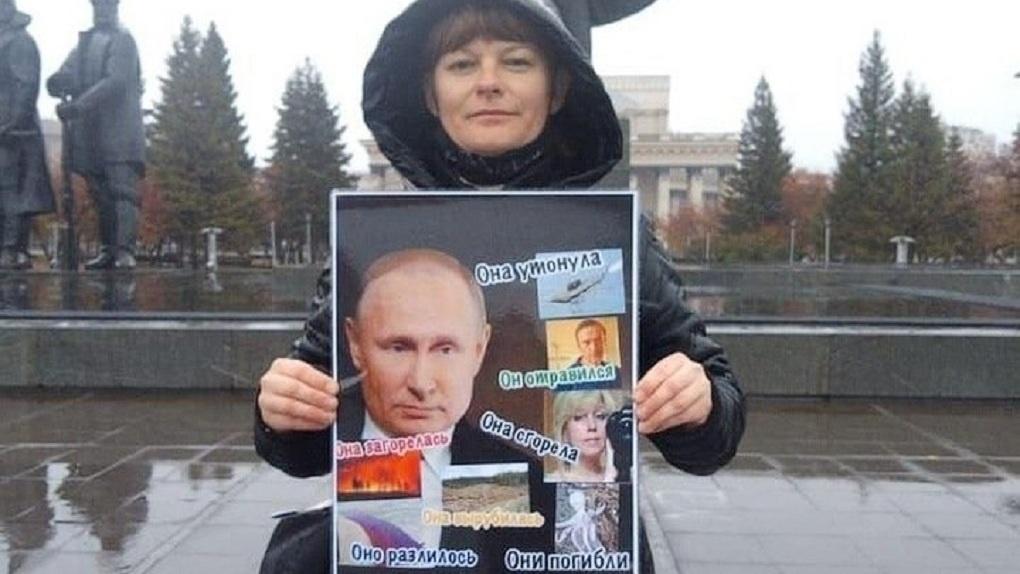 Одиночный пикет ко дню рождения Путина прошёл в Новосибирске