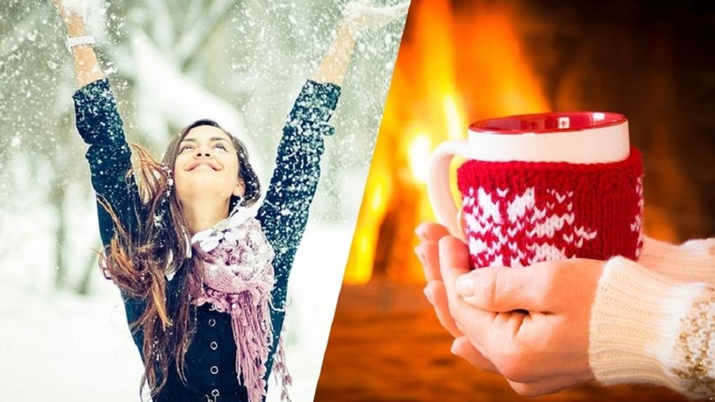 Тест: Какой ты новосибирец? Теплолюбивый домосед или морозоустойчивый тусовщик?