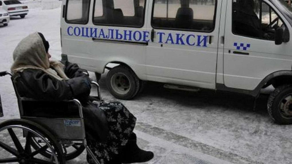 В Новосибирске запустили социальное такси. Кто сможет воспользоваться услугой?