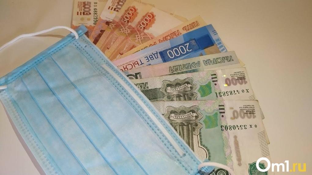 Омичи в ближайшие два месяца будут получать новое пособие до 60 тысяч рублей