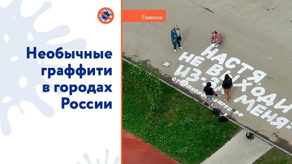 «Настя, не выходи из-за меня»: в Новосибирске появилась необычное «коронавирусное граффити»