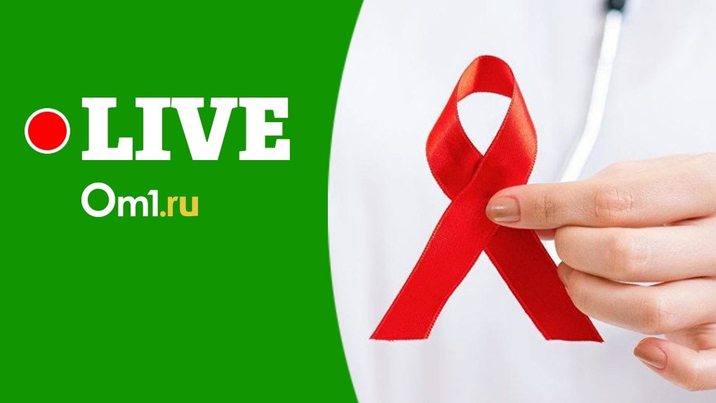 LIVE: Угроза ВИЧ и СПИДа: сколько жителей Новосибирской области заражены опасными заболеваниями?
