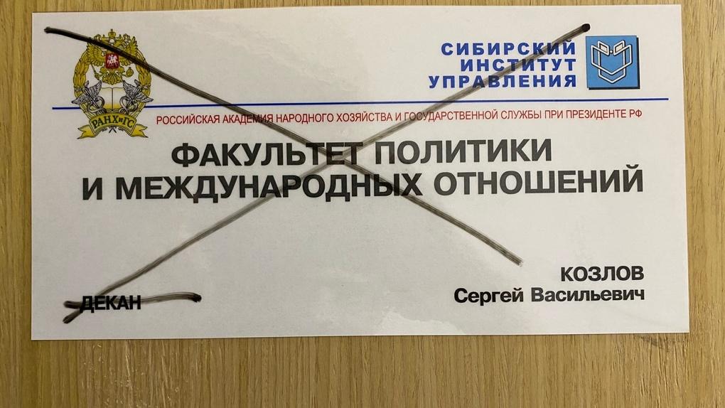 «Обвинили в продаже дипломов»: в новосибирском РАНХиГС закрыли факультет из-за конфликта с деканом