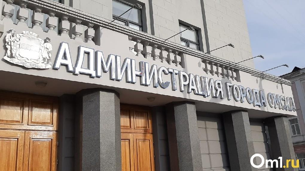 СРОЧНО! В Омске эвакуируют сотрудников городской администрации