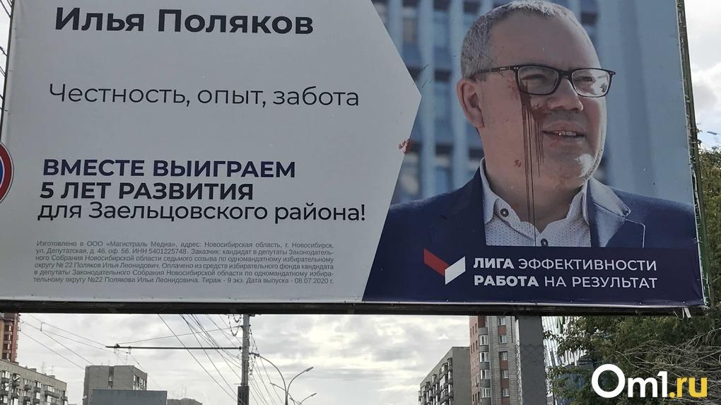 «Плачет кровавыми слезами»: в Новосибирске снова изуродовали агитационный баннер депутата Ильи Полякова