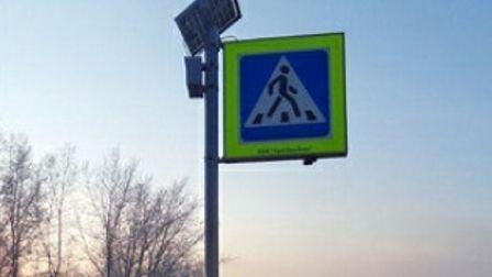 В Омске появился еще один дорожный знак на солнечных батареях