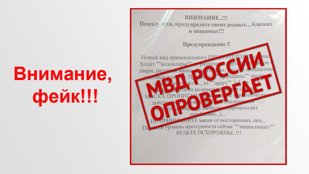 Официально! В новосибирском МВД опровергли информацию о волонтёрах с пропитанными наркотиками масками