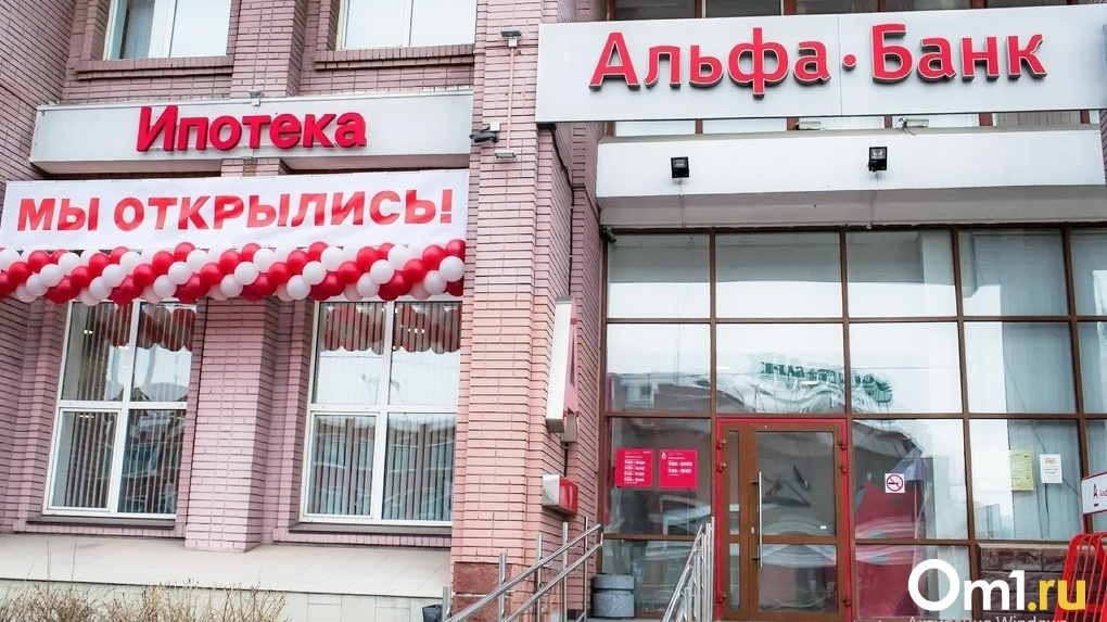 Ипотека под низкий процент – мечта? Реальность! В Омске открылся ипотечный центр Альфа-Банка