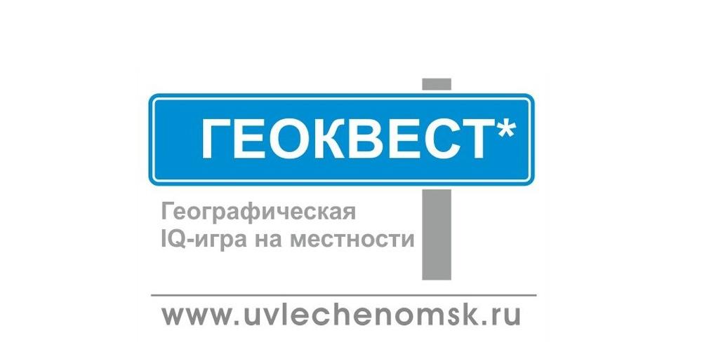 Знаешь ли ты свой город? Новый Геоквест по городу Омску состоится 30 октября