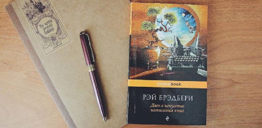 Жителя Омска задержали в аэропорту Иркутска за чтение книги Брэдбери