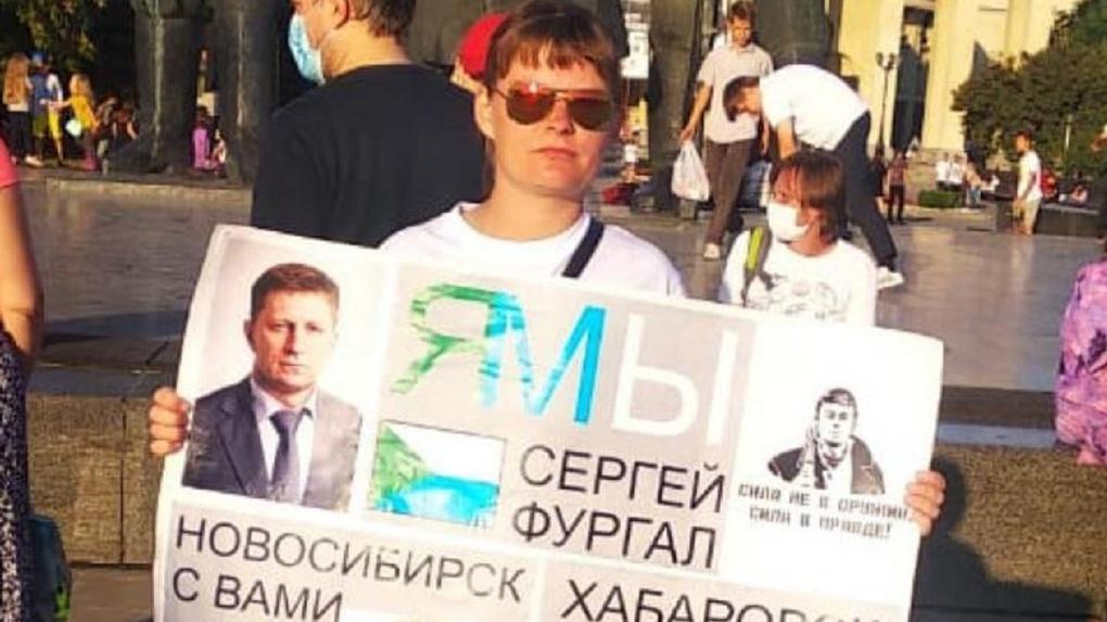 Мать троих детей из Новосибирска оштрафовали на 25 тысяч рублей после митинга в защиту Фургала