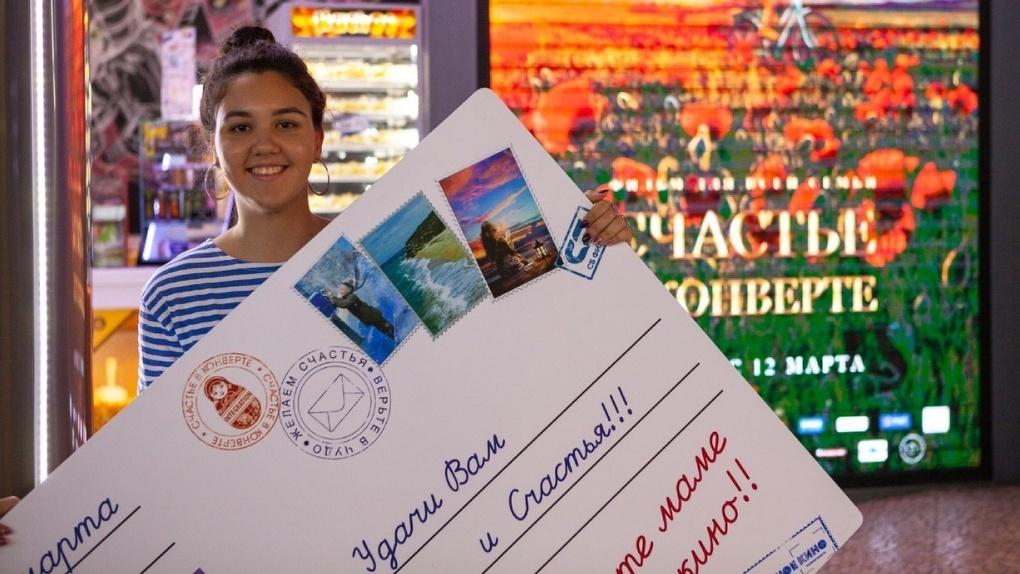 Новосибирцы получат «Счастье в конверте» с доставкой на дом