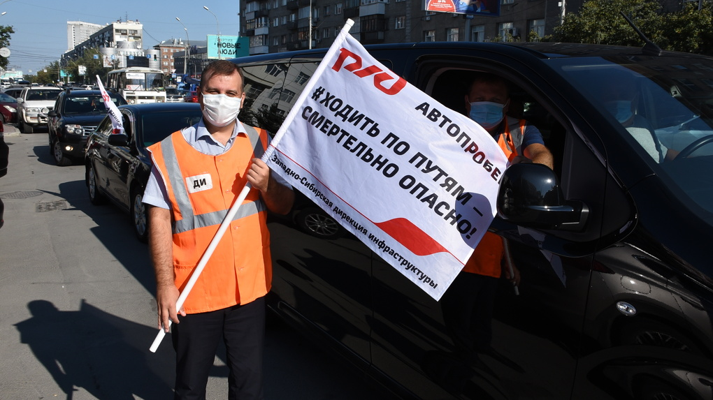 Из Новосибирска отправился автопробег по «опасным участкам» железной дороги